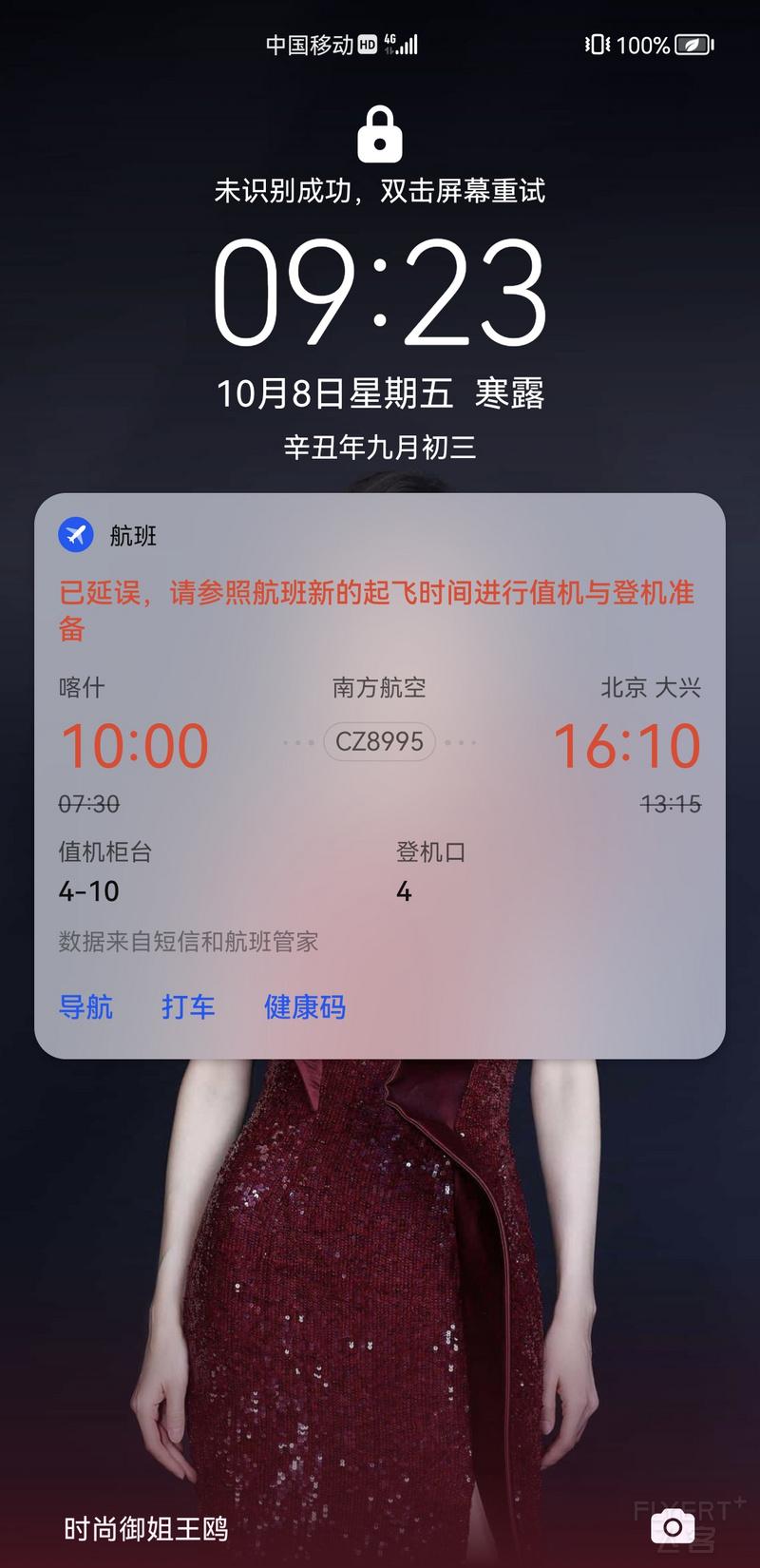 Screenshot_20211008_092310_com.android.keyguard.jpg