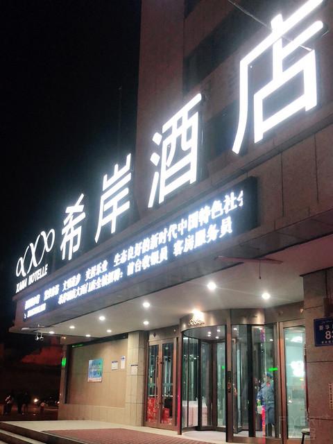 希岸酒店·乌鲁木齐人民路大西门店 XANA HOTELLE