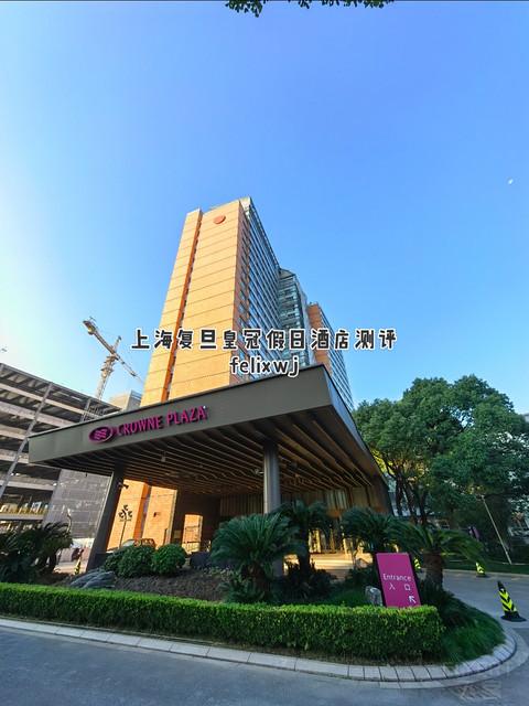 上海复旦皇冠假日酒店简单测评