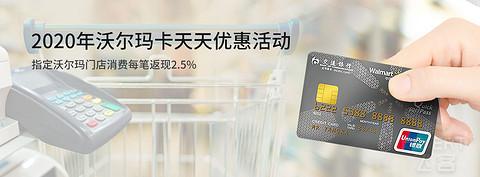 2.5%刷卡金奖励!交通银行沃尔玛联名卡2021年天天优惠活动