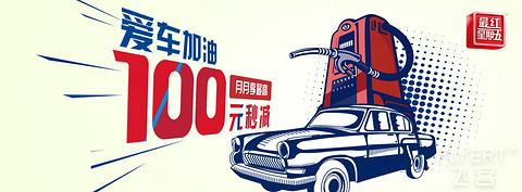 交通银行最红星期五,加油5%/超市5%/便利店50%秒减  月月最高减100元