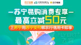 [已过期] 农业银行苏宁易购消费,享最高50元立减(2021年1-2月)