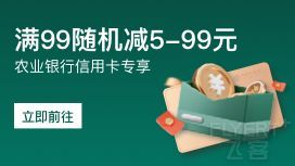 [已过期] 农业银行京东商城消费,满99随机立减5-99元(2021年1-2月)