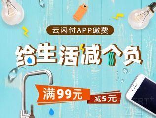 [已过期] 银联云闪付app缴费 满99元减5元
