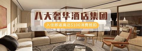 Visa高端卡享8大奢华酒店集团,免费双早、高达100美金消费额度
