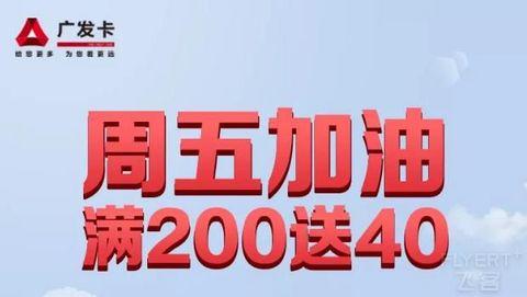 [已过期] 广发银行信用卡车主周五加油满200送40!(限1.15-1.29期间)