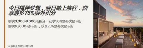 [已过期] 洲际:买分限时促销,加赠75%,促销截止至2021年2月26日