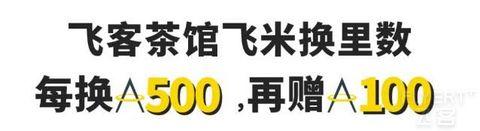 [已过期] 【有奖竞猜】2月飞米兑换亚万里数加赠20%!欢迎竞猜飞米兑换还将会有哪些惊喜>>