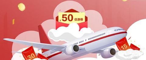 [已过期] 银联云闪付买机票多重优惠,最高减50元
