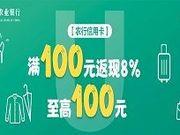 <em>农业银行</em>满100元8%返现,至高100元(上海佛罗伦萨小镇)
