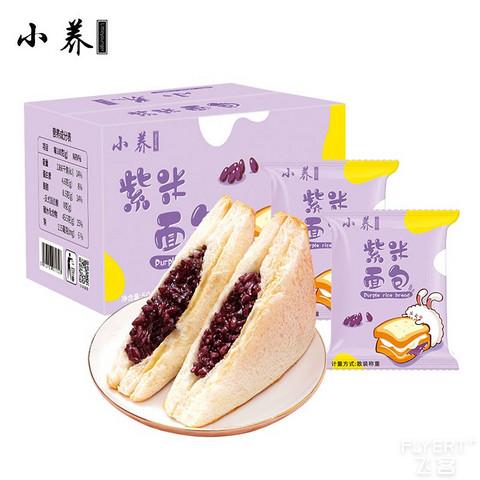 小养 紫米面包  软糯夹心吐司 500g整箱装