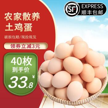农家土鸡蛋 40枚超值装
