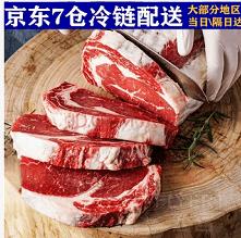 国产整切牛排 130克*10片