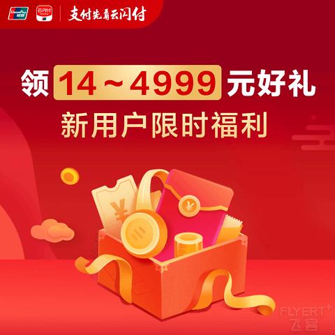 [已过期] 银联云闪付,领14-4999元好礼