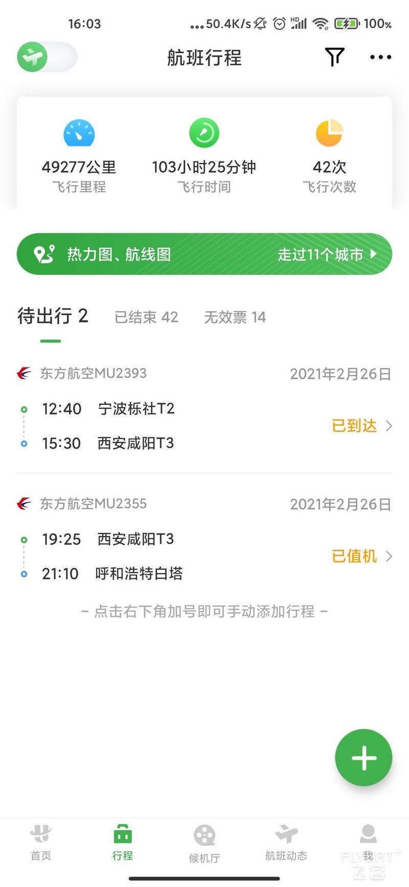 Screenshot_2021-02-26-16-03-07-281_com.umetrip.an.jpg