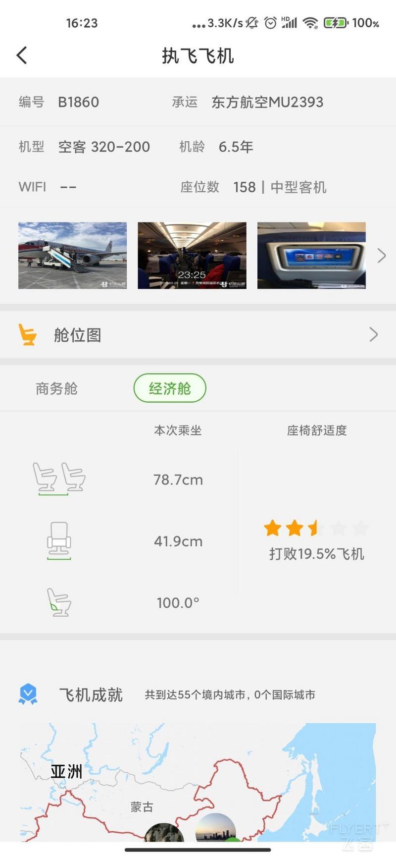Screenshot_2021-02-26-16-23-16-967_com.umetrip.android.msky.app.jpg