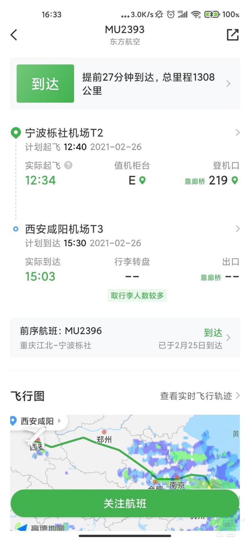 Screenshot_2021-02-26-16-33-17-069_com.umetrip.android.msky.app.jpg