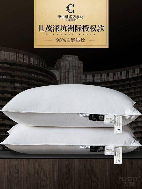 深坑洲际授权五星级酒店羽绒枕芯全棉护颈枕90%白鹅绒枕头