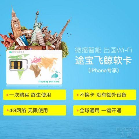 澳门出游必备 |途宝飞鲸软卡 畅享全球WiFi 4G无限网络语音全支持 无需换卡