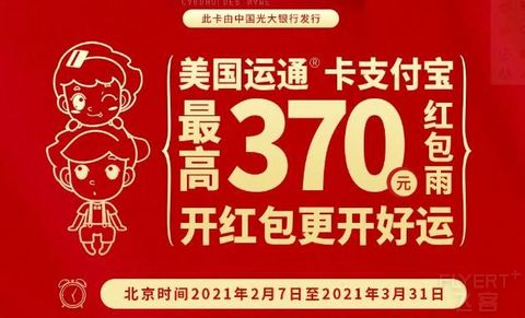 光大耀红卡享最高370元消费红包,交易享2%返现!