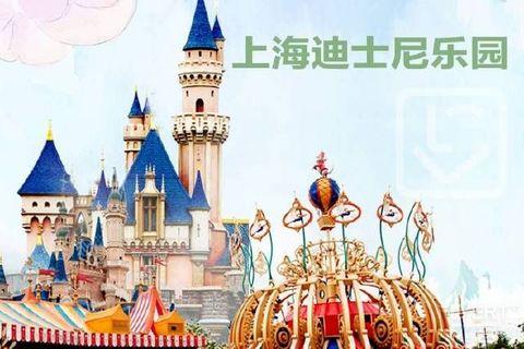 【史上最惠 全年可用】仅¥699元起抢购上海迪士尼双人门票+乐园周边爱莎堡住宿1晚