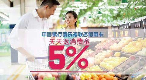 中信银行家乐福联名卡满99-50,天天返5%消费金