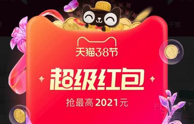 【天猫38节】瓜分千万奖池,最高2021元