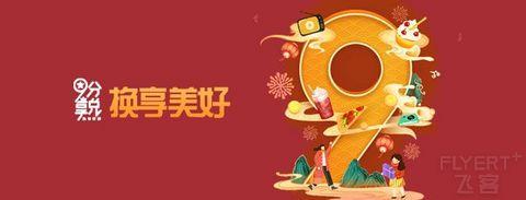 中信银行9分享兑  换享美好!