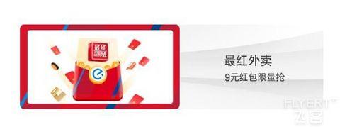 交通银行优惠:最红外卖限量抢9元红包
