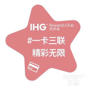 #一卡三联,精彩无限#——拥有广发3P卡和中信IHG联名卡后的IHG洲际酒店集团攻略谈
