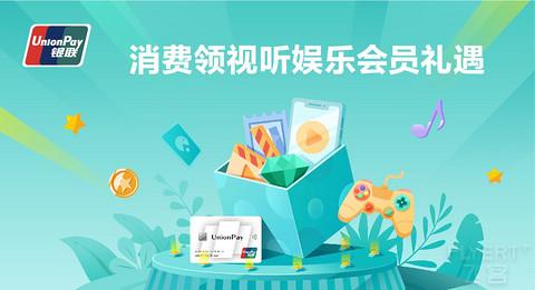 [已过期] 【中国大陆】银联消费领视听娱乐会员,单笔消费满200元兑换一次