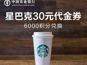 <em>农业银行</em>(天天特惠)6000积分领星巴克30元代金券