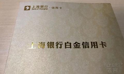 上海银行标准白金卡申请下卡&权益总结
