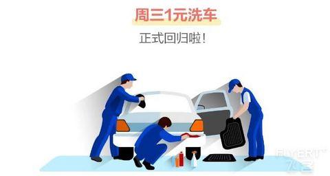 广发银行每周都洗车,每次一块钱!