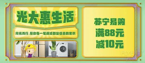 光大银行&苏宁易购满88元减10元 家电3C类最高减200元
