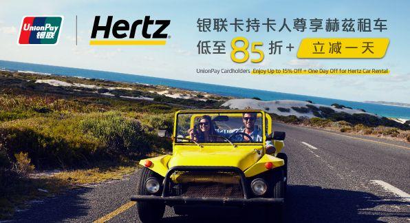 【全球】赫兹银联卡租车优惠:85折+减1天