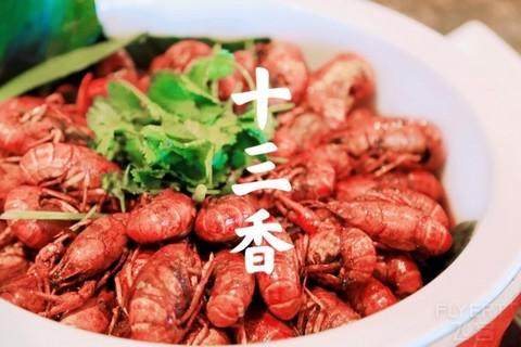 ¥218起/位--上海明天广场JW万豪酒店小龙虾自助晚餐