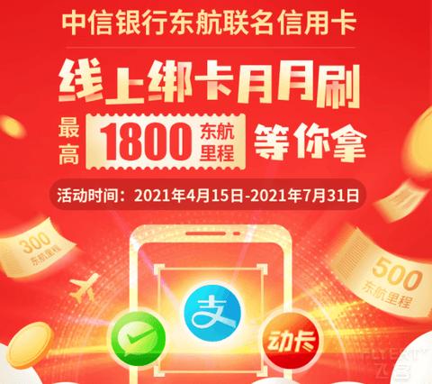 中信银行线上绑卡,最高奖励1800东航里程