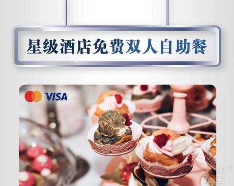 交通银行白金卡5积分抢兑优惠:星级酒店免费双人自助餐