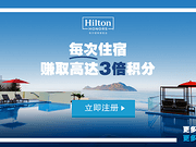 #飞客涨姿势# 欢迎注册希尔顿荣誉客会HH2 三倍积分促销,赢取无限积分