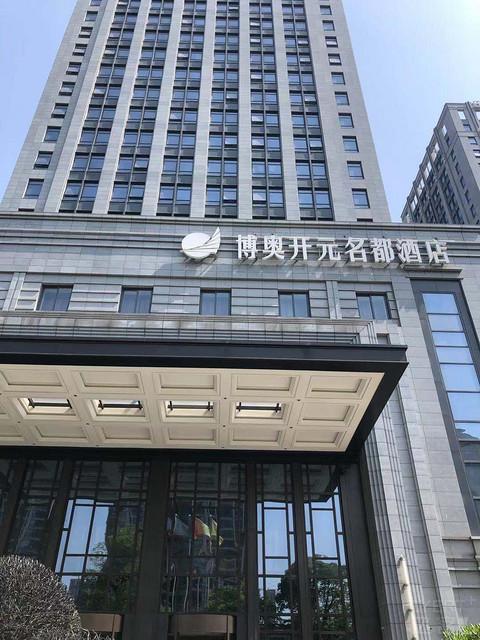 硬件尚可,软件拉胯 —— 杭州博奥开元名都酒店