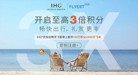 #飞客享福利# 即刻提交IHG卡号,飞客获赠150万积分及500万飞客里程(飞米)