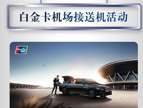 交通银行白金卡5积分抢兑优惠:机场接送机