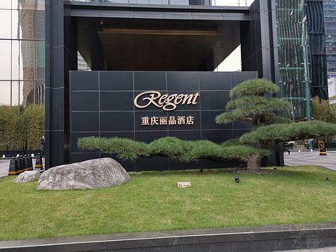 """感受宾至如归的感觉—""""山城头牌""""重庆丽晶酒店完美入住体验"""