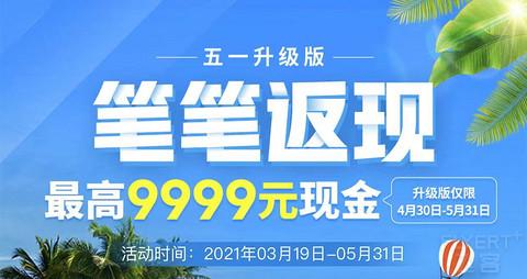 中信银行笔笔返现五一升级版,最高9999元现金