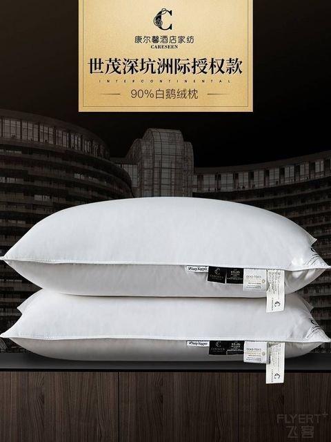 【限时优惠】深坑洲际授权五星级酒店羽绒枕芯全棉护颈枕90%白鹅绒枕头单人成人