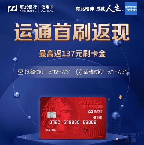 浦发银行x运通卡 首刷返现,最高返137元刷卡金
