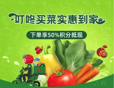 交通银行x叮咚买菜,满35元最高减30元,50%积分抵现