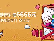 广发银行绑卡优惠,最高抽6666元