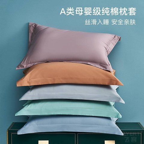 【六一特惠】60支长绒棉枕套 单人纯棉纯色50x80家用床品整头套一对
